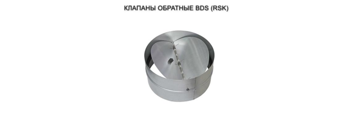 КЛАПАНЫ ОБРАТНЫЕ BDS (RSK)