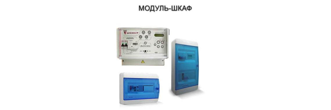 МОДУЛЬ-ШКАФ