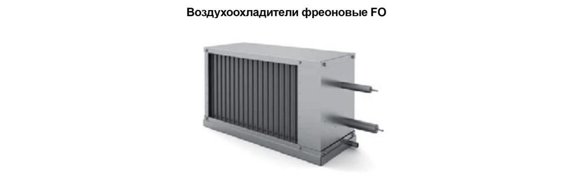 Охладители водяные FO