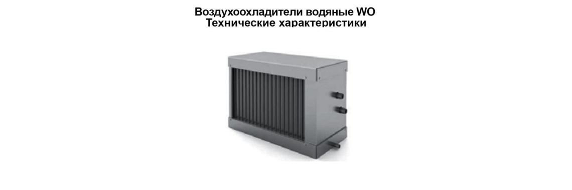 Охладители водяные WO