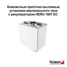 HERU 160 T EC AC AL