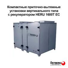 HERU1600 T EC CXLE 230 V 12.6kW