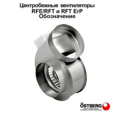 RFE 120 MKR