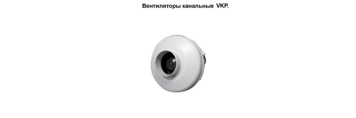 Вентиляторы VKP