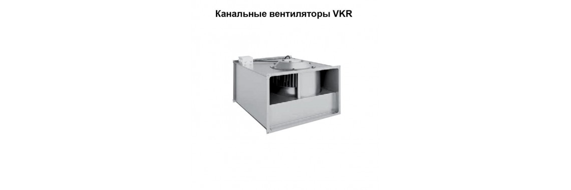Вентиляторы VKR