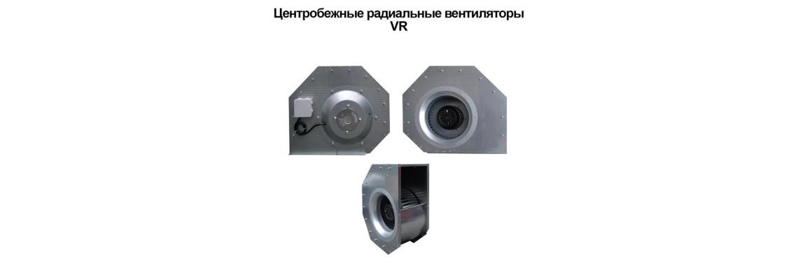 Вентиляторы VR