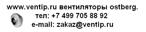 Интернет магазин вентиляции www.ventip.ru +7 (499) 705 88 92 e-mail: zakaz@ventip.ru